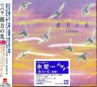 Welcome To Libera's World ( Import - Japan )